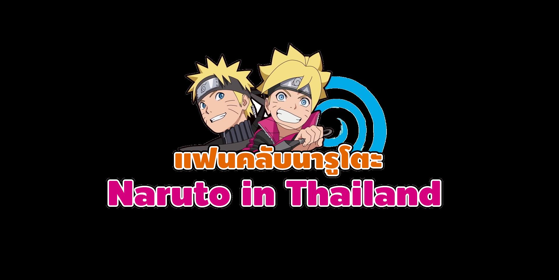 Naruto in Thailand – แฟนคลับนารูโตะ
